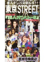 (sto007)[STO-007] 東京STREET 吉祥寺駅周辺編 ダウンロード