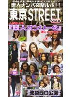 (sto008)[STO-008] 東京STREET 池袋西口公園編 ダウンロード