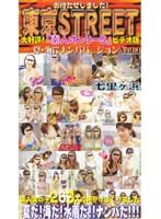 (sto012)[STO-012] 東京STREET 夏 海岸バージョン VOL.4 ダウンロード