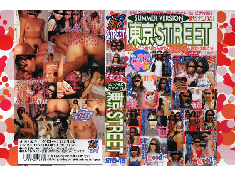 (sto015)[STO-015] 東京STREET SUMMER VERSION VOL.3 ダウンロード