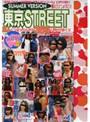 東京STREET SUMMER VERSION VOL.3