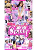 (sto029)[STO-029] 東京STREET 新宿編 なおみチャン ダウンロード