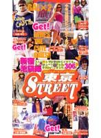 東京STREET 新宿 池袋編 あかねチャン ダウンロード