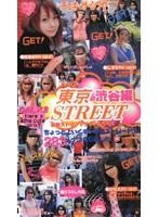 東京STREET 渋谷編 ゆみかチャン しずかチャン かなえチャン ダウンロード