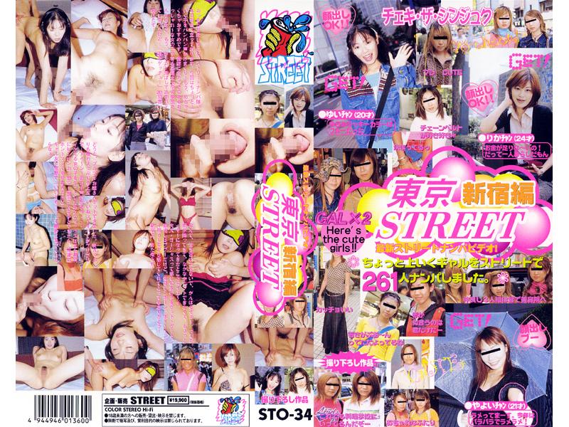 (sto034)[STO-034] 東京STREET 新宿編 ゆいチャン りかチャン やよいチャン ダウンロード