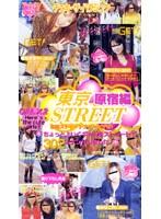 (sto035)[STO-035] 東京STREET 原宿編 なぎさチャン ゆりチャン みなこチャン ダウンロード