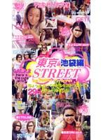 東京STREET 池袋編 あきらチャン りょうこチャン さおりチャン ダウンロード