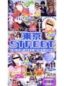 東京STREET 新宿編 ルミチャン かおりチャン まみチャン