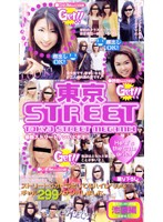 (sto040)[STO-040] 東京STREET 池袋編 ひとみチャン 詩音チャン いずみチャン ダウンロード