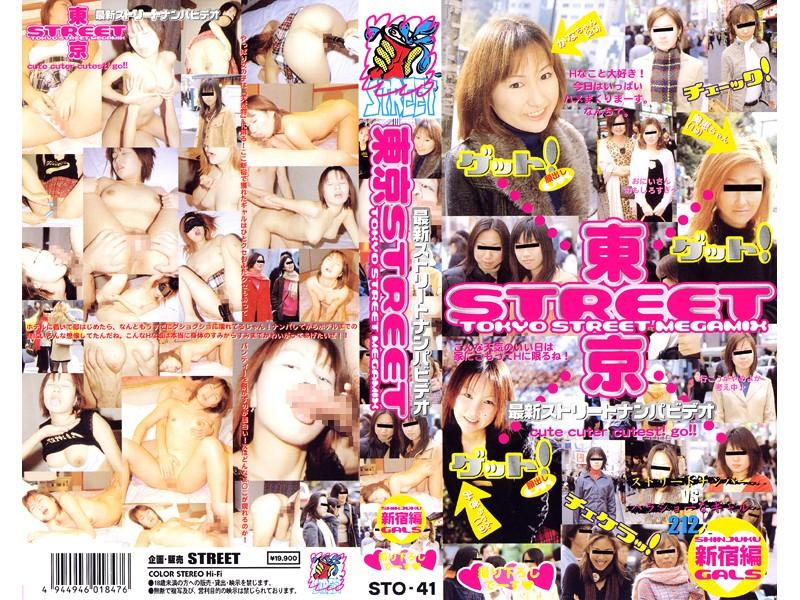 (sto041)[STO-041] 東京STREET 新宿編 かなチャン 美恵チャン みきチャン ダウンロード