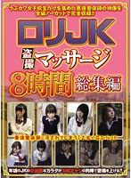 ロリJK盗撮マッサージ8時間総集編