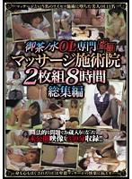 御茶ノ水OL専門盗撮マッサージ施術院8時間総集編