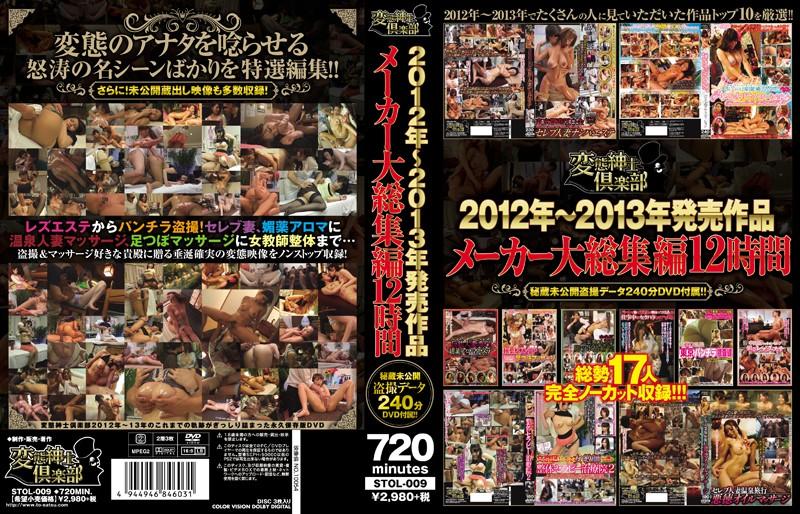 [STOL-009] 2012年~2013年発売作品メーカー大総集編12時間