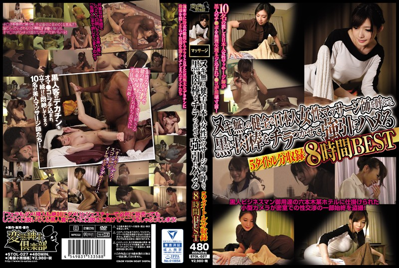 [STOL-027] ヌキ無しの健全な日本人女性マッサージ師を呼んで、黒い肉棒をチラつかせて強引にハメる 5タイトル分収録8時間BEST