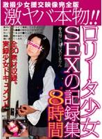 激ヤバ本物!! ロ●ータ少女SEXの記録集 ダウンロード
