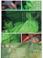 (suji00053)[SUJI-053] 夜犯 幼姉 無毛中出し ダウンロード