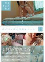 パイパン素人投稿オナニー 12少女 ダウンロード