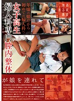 (suji00056)[SUJI-056] 女子校生婦人科専門膣内整体 ダウンロード