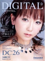 「DIGITAL CHANNEL 伊藤あずさ」のパッケージ画像