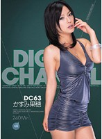 DIGITAL CHANNEL かすみ果穂