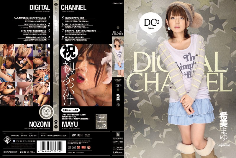 DIGITAL CHANNEL 希美まゆ