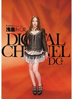 DIGITAL CHANNEL DC86 浅唐あく美