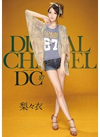 DIGITAL CHANNEL DC87 梨々衣