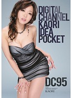 DIGITAL CHANNEL DC95 KAORI ダウンロード
