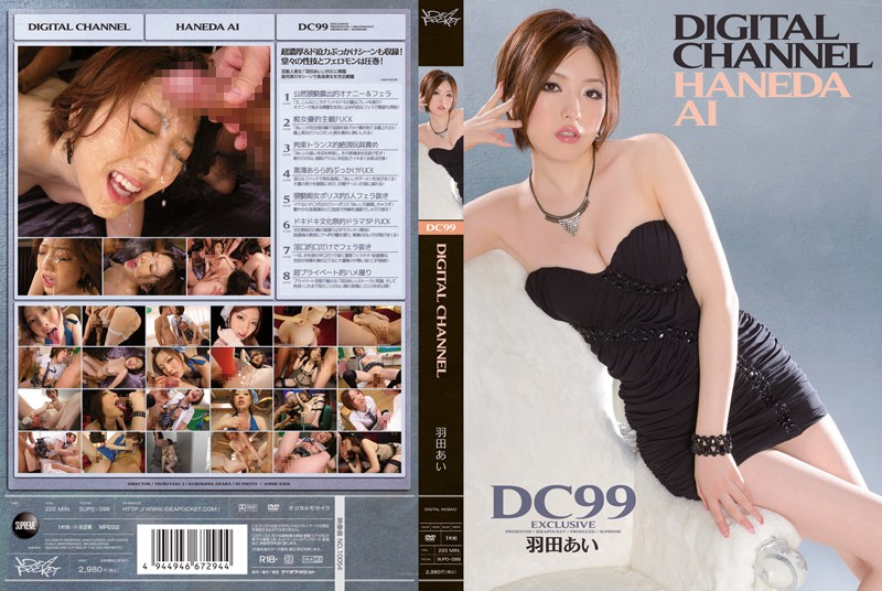 DIGITAL CHANNEL DC99 羽田あい