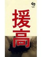 (sut001)[SUT-001] 援高 [かな] ダウンロード