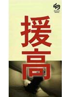 (sut003)[SUT-003] 援高 [ゆき] ダウンロード