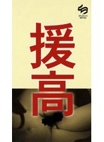 (sut004)[SUT-004] 援高 [よりこ] ダウンロード