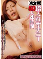 (swac00011)[SWAC-011] 【完全版】指入れオナニー50人4時間 ダウンロード