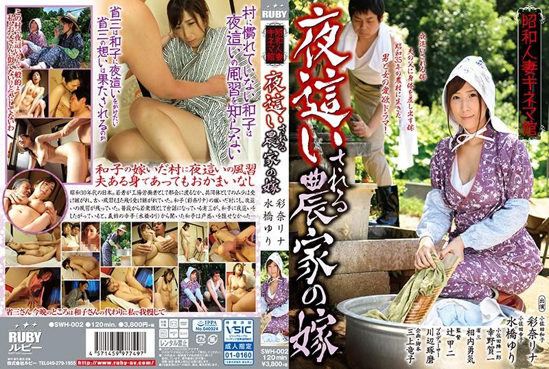 巨乳の人妻、彩奈リナ(七原あかり)出演の中出し無料熟女動画像。昭和人妻キネマ館 夜這いされる農家の嫁
