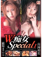 (sxbd001)[SXBD-001] W痴女Special 1 ダウンロード
