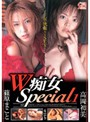 W痴女Special 1