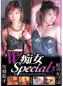 W痴女Special 3