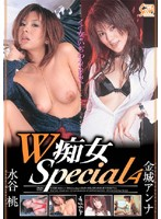 (sxbd004)[SXBD-004] W痴女Special 4 ダウンロード