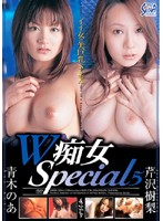 W痴女Special 5