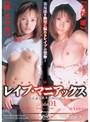 レイプ・マニアックス 01