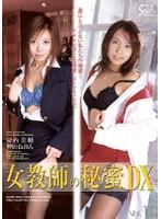 女教師の秘蜜DX Vol.10 ダウンロード
