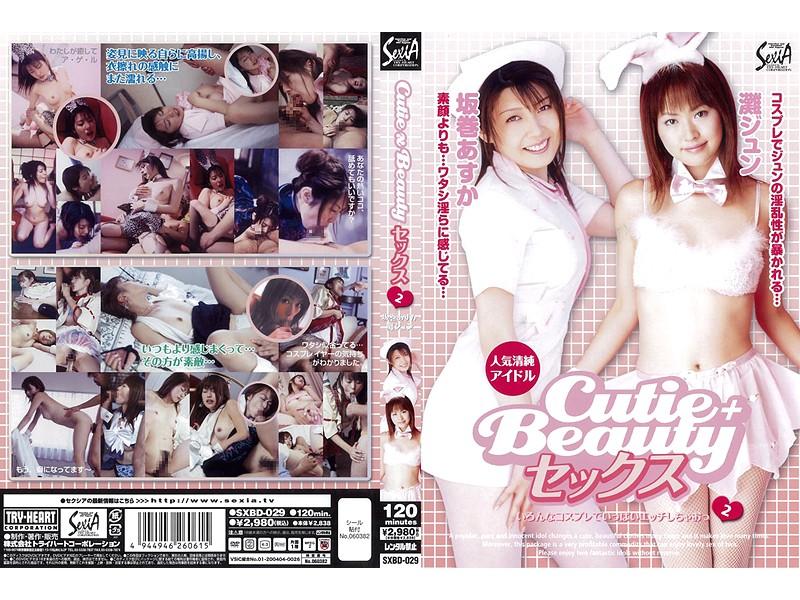 Cutie+Beautyセックス 2