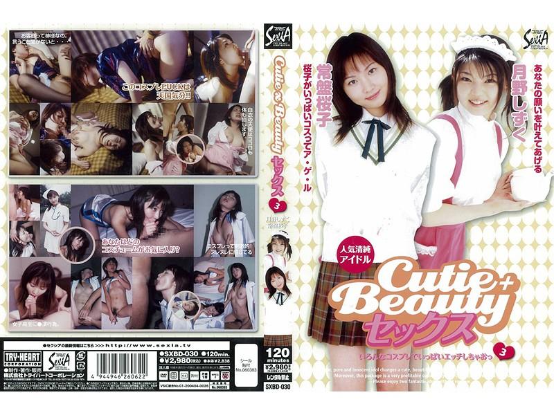 Cutie+Beautyセックス 3