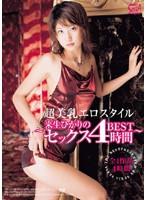 超美乳エロスタイル 〜来生ひかりのセックス4時間BEST〜 ダウンロード