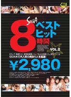 (sxbd042)[SXBD-042] セクシアベストヒット8時間 VOL.2 ダウンロード