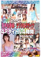 SexiA美少女単体×デジタルモザイク 42タイトル4時間総集編 ダウンロード