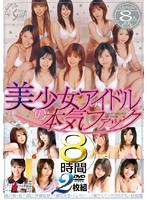 (sxbd046)[SXBD-046] 美少女アイドルの本気ファック ダウンロード