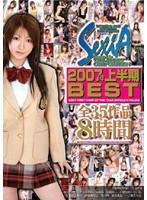 「SEXIA2007年上半期BEST 全35作品8時間」のパッケージ画像