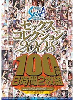 SEXIAセックスコレクション2008 100連発8時間 ダウンロード