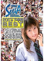 SEXIA 2007年下半期BEST 全17作品8時間